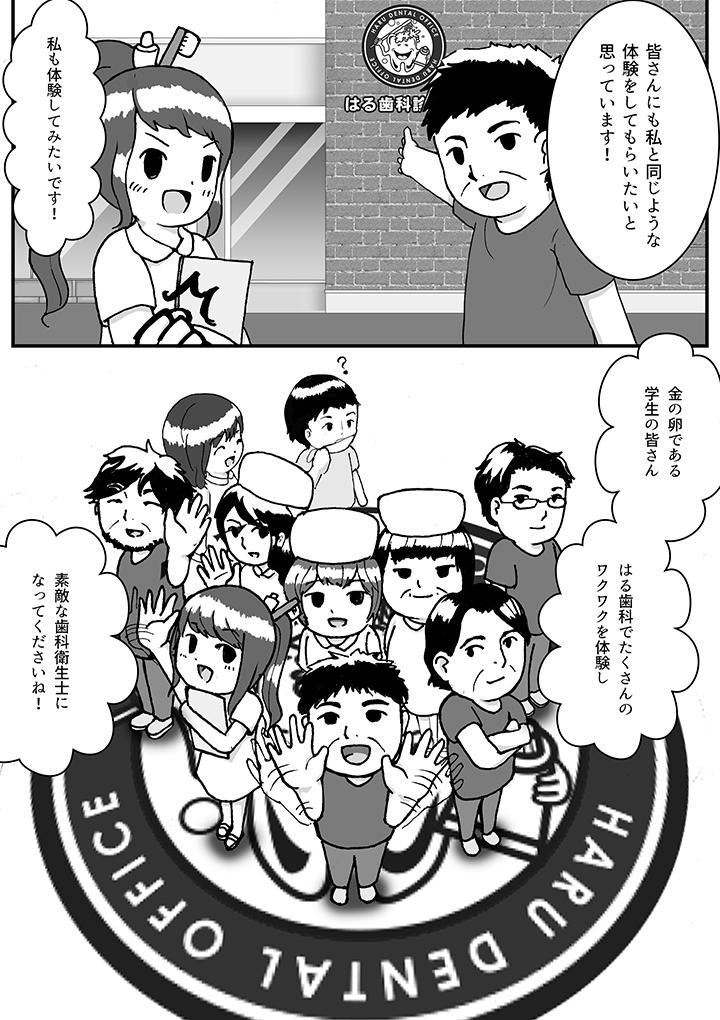 漫画ページ3
