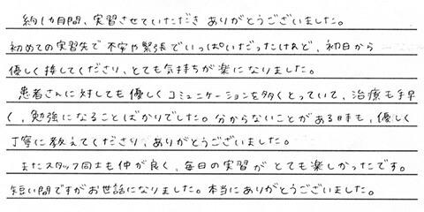 香川県歯科医療専門学校 M.Mさんの直筆感想文