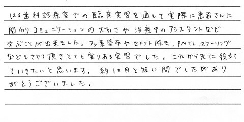 香川県歯科医療専門学校 Hさんの直筆感想文