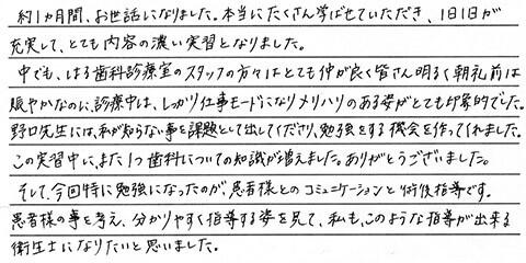 香川県歯科医療専門学校 S.Fさんの直筆感想文