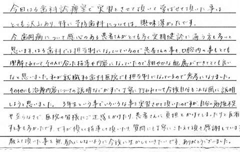 香川県歯科医療専門学校 N.Oさんの直筆感想文