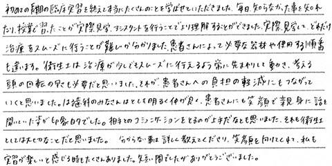香川県歯科医療専門学校 S.Wさんの直筆感想文