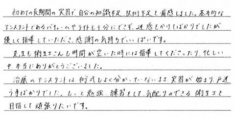 香川県歯科医療専門学校 R.Hさんの直筆感想文