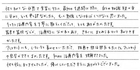 香川県歯科医療専門学校 Y.Hさんの直筆感想文
