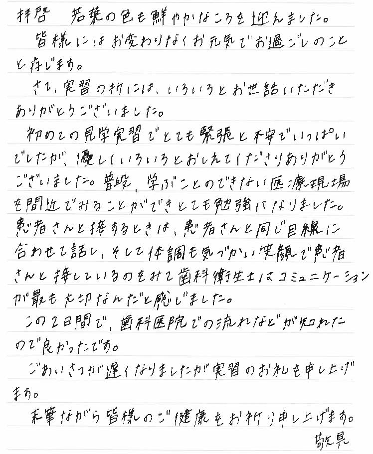 香川県歯科医療専門学校 M.Nさんの直筆感想文