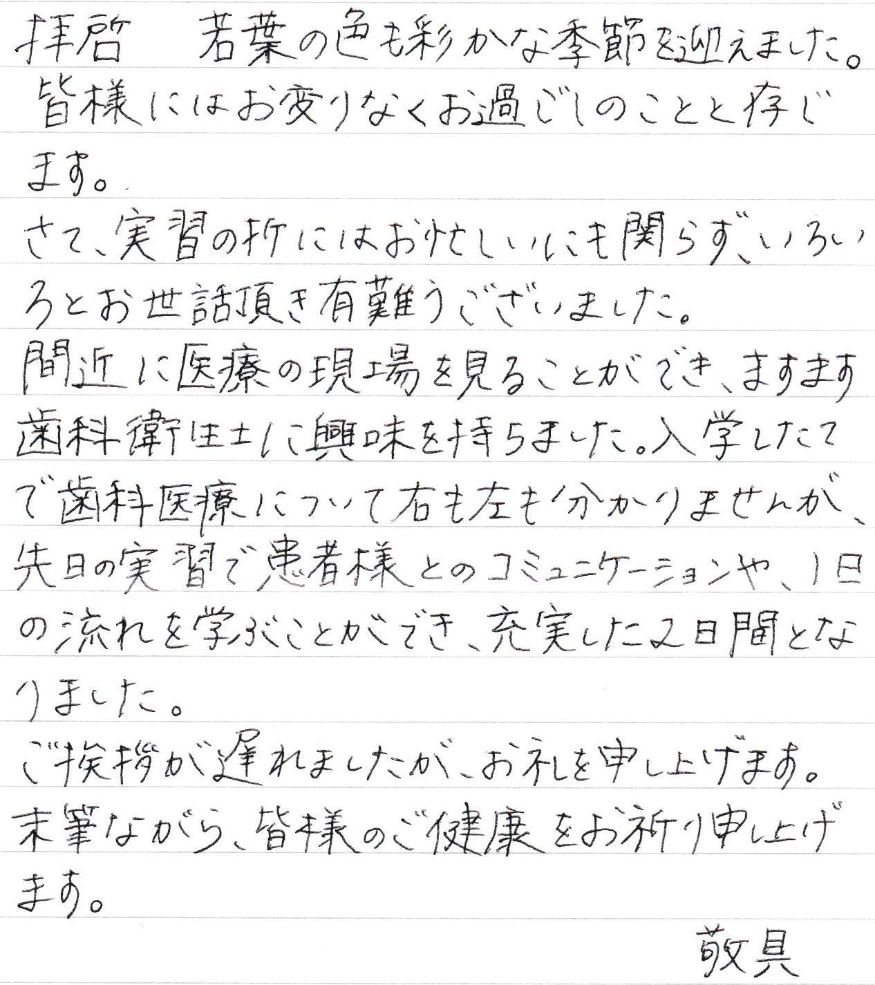 香川県歯科医療専門学校 K.Aさんの直筆感想文